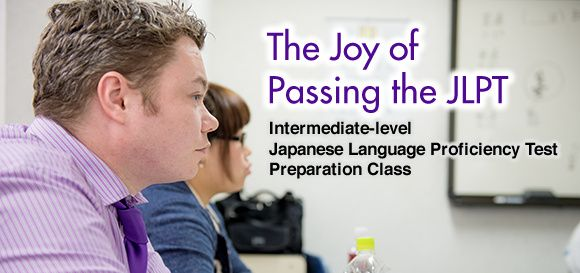 "Intermediate-level Japanese Language Proficiency Test Preparation Class: ""The Joy of  Passing the JLPT"""